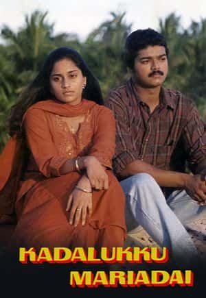 Kadhalukku Mariyaadhai